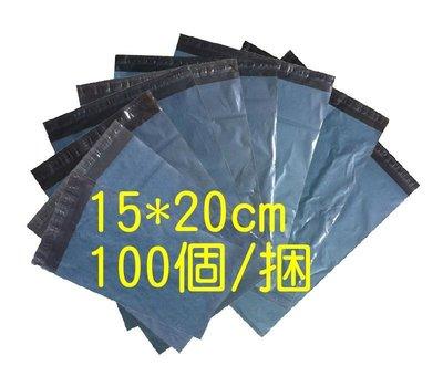 15*20cm ( 100個 ) 快遞袋/破壞袋/物流袋/包裝袋/文件袋~黑色現貨多款尺寸 雙層12絲 15x20cm