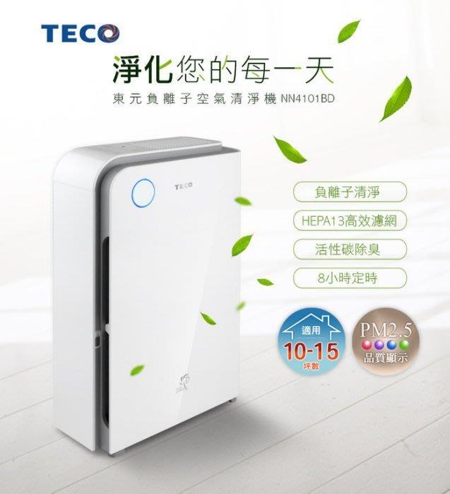 【全新含稅】TECO東元 高效負離子空氣清淨機 NN4101BD  (非3M HITACHI SHARP )