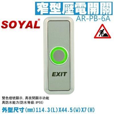 高雄 台南 屏東門禁 SOYAL AR~PB~6A 窄型壓電開關 開門按鈕