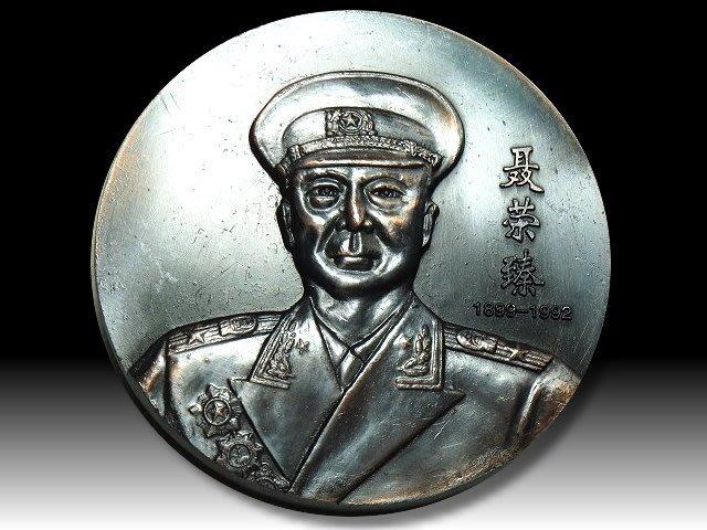 【 金王記拍寶網 】H039  中華人民共和國元帥  聶榮臻  銅雕紀念大銅牌 罕見稀少~