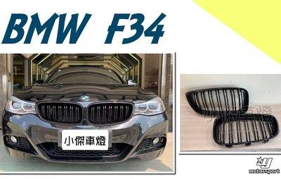 小傑車燈精品--全新 BMW  F34 GT 3GT 亮黑 鋼琴烤漆 雙槓 水箱罩 水箱護罩 鼻頭