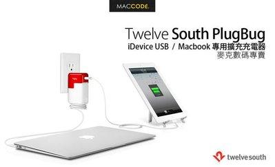 Twelve South PlugBug iDevice USB  Macbook  擴充