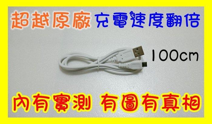 【白色款】100cm 18awg 快速充電線 快充線 micro usb 非橘色閃電 htc sony 三星 原廠傳輸線