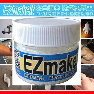 【現貨】HANLIN-EZmakeit 來自瑞典的 熱塑水晶/翻模土/創塑土/黏土/陶土(重複使用)50g【凱益】