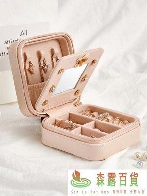 首飾盒-首飾盒女便攜公主歐式韓國耳飾小...