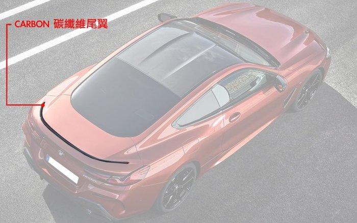 【樂駒】BMW 8er G15 Retrofitting carbon spoiler 碳纖維 輕量化 尾翼 小鴨尾