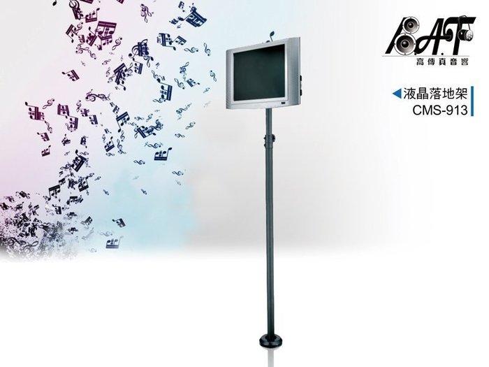 高傳真音響【CMS-913】液晶落地架 【適用】10~24吋電視 展示活動 舞台 店面