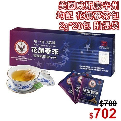 【光合作用】美國 威斯康辛州 均記 花旗蔘茶包(2g*20包) 附提袋 蔘源純正,人蔘皂苷含量高,經美國USDA檢驗