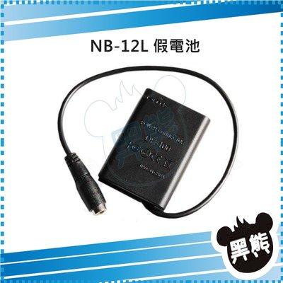 黑熊館 Canon NB-12L 假電池 NB12L DR-100 G1X Mark II N100 電池用轉接器