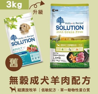 *COCO*耐吉斯超級無穀-成犬羊肉(大顆粒)3kg添加超級食物(海藻/綠唇貝/鮭魚油)低敏飼料/單一蛋白/骨關節保健