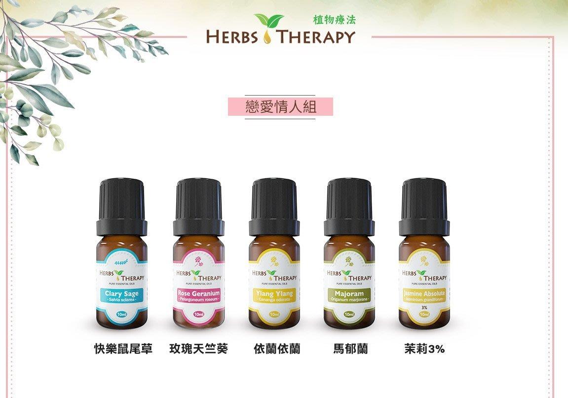 『植物療法』戀愛情人精油組(5瓶)$750