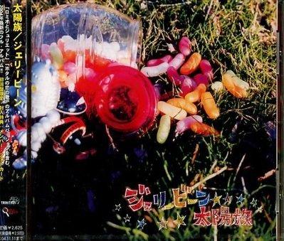 K - Taiyou-zoku 太陽族 - ジェリービーン Jelly Bean - 日版 - NEW
