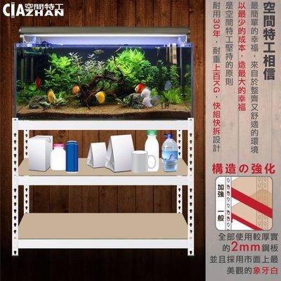 【空間特工】 水族架 魚缸架 水缸架 (你設計x我接單) 水族底櫃 水草缸 飼料架 魚蝦蟹箱 白色角鋼