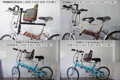 瑞峰快拆親子座椅 FD806 FD817 17s halfway 7s 調整龍頭高低 裝好的樣子 腳踏車安全座椅