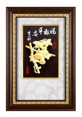 『府城畫廊-台灣工藝品』竹雕-福報平安-29x43-(立體裱框,高質感掛匾)-請看關於我聯繫-H01-11