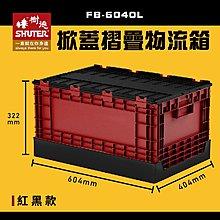 【樹德收納箱】 FB-6040L 掀蓋摺疊物流箱 紅黑款 收納箱 收納籃 多用途 野餐籃 大容量 耐重