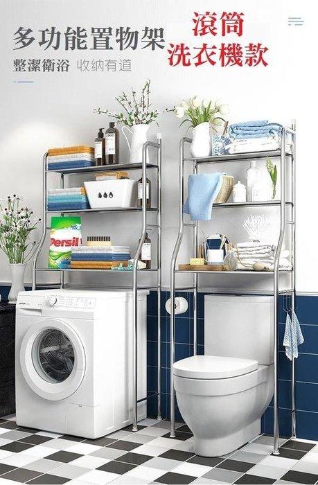 不銹鋼滾筒式層架 不鏽鋼滾筒式洗衣機置物架 滾筒洗衣機架 壁掛收納架 小物收納架 洗衣精架 (自取價)