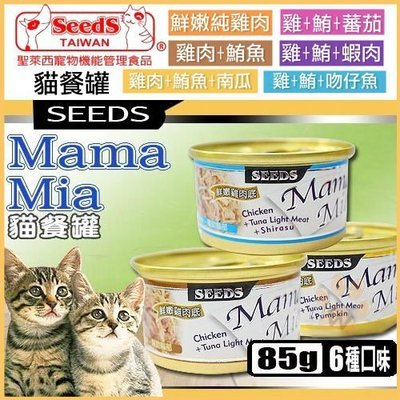 [24罐/箱]聖萊西Seeds惜時 MamaMia貓罐(白身鮪魚/雞肉底罐頭) 85g/