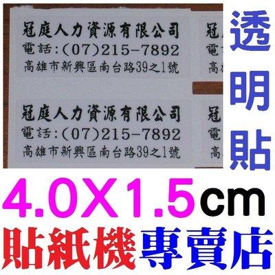 4015透明廣告貼紙姓名貼紙500張250元印一維條碼QR碼/FB粉絲團LINE生活圈/公司聯絡資料/美甲手工皂品名