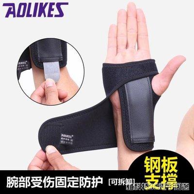 護腕運動護腕 男扭傷手腕固定夾板支撐滑鼠手媽媽手護手掌手托女