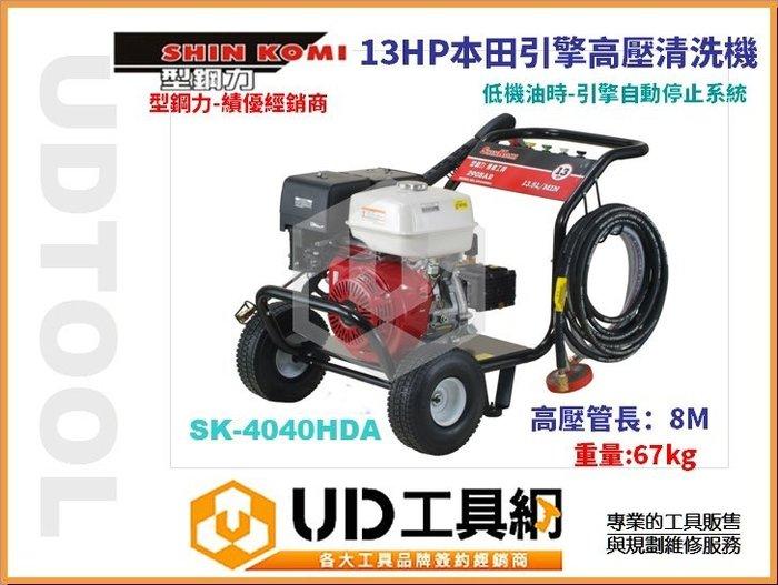 @UD工具網@型鋼力 SHIN KOMI SK-4040HDA 13HP 搭配HONDA引擎 高壓清洗機 洗車機 沖洗機