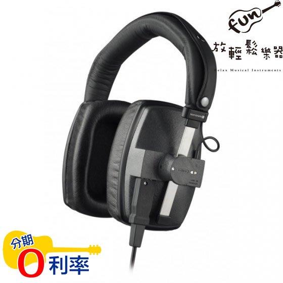 『放輕鬆樂器』全館免運費!Beyerdynamic DT150 250Ohm 公司貨 耳罩式 封閉 監聽耳機 直播 混音