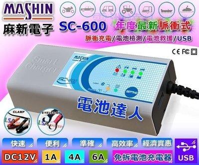 【電池達人】麻新電子 電瓶充電機 SC-600 電池充電器 檢測機能 脈衝模式 充滿跳停 SC1000+ BC1000