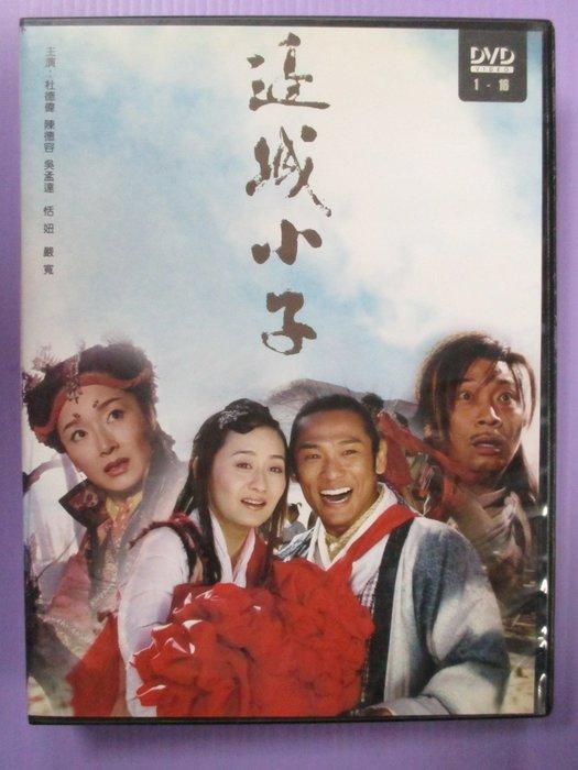 【大謙】《 邊城小子 》杜德偉.陳德容.(4碟.32集)台灣正版二手DVD