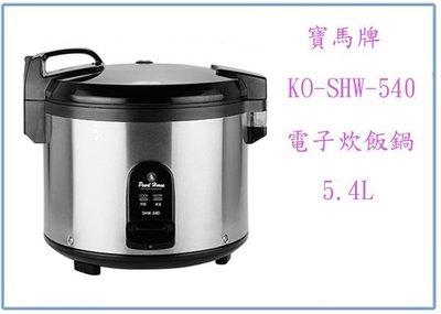 『 峻 呈 』(全台滿千免運 不含偏遠 可議價) 寶馬牌 SHW-540 炊飯電子鍋 35人 電子鍋 飯鍋 煮飯鍋