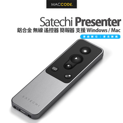 Satechi R1 Presenter 無線 遙控器 簡報器 支援 Keynote / PPT iPad Macboo