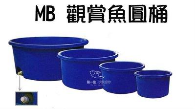 [第ㄧ佳水族寵物]台灣圓型觀賞魚桶 [M3200L]雙色塑膠養殖桶.活魚桶.蓮花桶.塑膠桶.普力桶.儲水桶.蓄水桶.停水