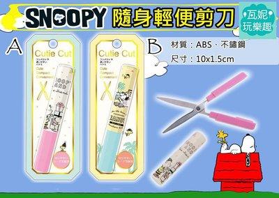 ♫瓦妮玩樂趣♫【現貨】日本進口 SNOOPY 隨身輕便剪刀 便利剪刀 筆型 隨身剪 史努比 查理布朗