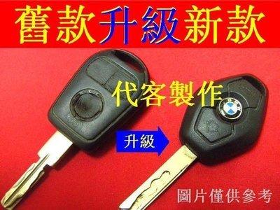 BMW E46 E34 E36 E38 E39 Z3 X5 寶馬 汽車 遙控鑰匙 晶片鑰匙 遺失 代客製作