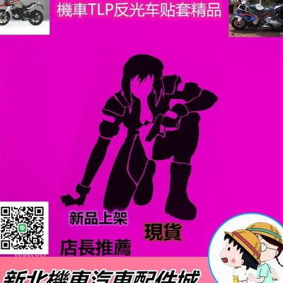 TLP镂空车贴 攻壳机动队Ghost寡姐草薙素子赛博朋克风防水贴纸