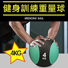 【Fitek健身網】4KG健身藥球⭐️橡膠彈力球⭐️4公斤瑜珈健身球✨重力球✨壁球✨牆球✨核心運動⭐️重量訓練