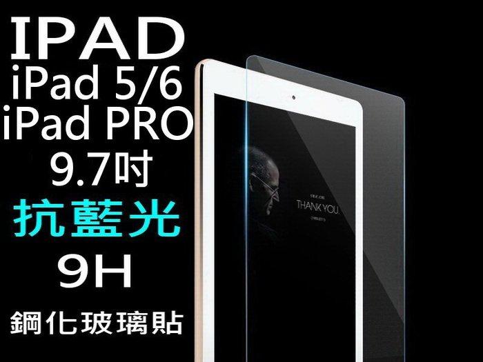 買5送1 9H鋼化玻璃貼 抗藍光 iPad5 iPad6 PRO9.7 A1822 A1893 A1673