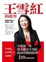 una10《王雪紅的故事》ISBN:957560839856│聯經出版│張甄薇