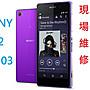 【12號】手機現場維修 SONY Z2(D6503)  螢...