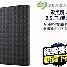 Seagate 希捷 新黑鑽 2T 2TB 2.5吋 USB3.0 外接式硬碟(STEA2000400) 行動硬碟