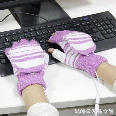 ☆願來是你生活館☆usb保暖手套-電發熱USB充電寶加熱自發熱冬季保暖可觸屏幕男女半指辦公室手套 女屋