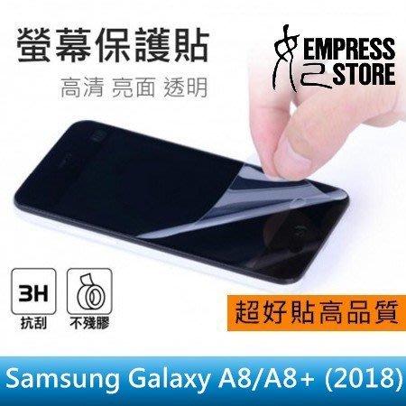 【妃小舖】高品質/超好貼 保護貼/螢幕貼 三星 Galaxy A8/A8+ 2018 亮面 免費代貼 另有 霧面/鑽面