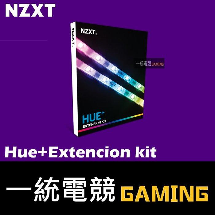 【一統電競】恩傑 NZXT HUE+ Extension Kit 擴充燈條組