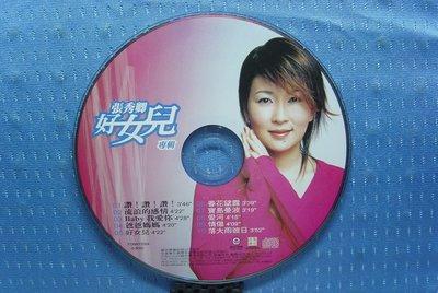 [無殼光碟]AA 張秀卿 好女兒 Disc 1