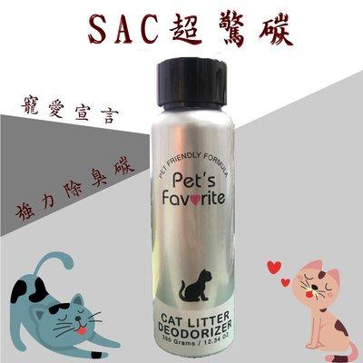 【地表最強🔥】SAC 超驚碳 強力除臭碳 貓砂除臭 無香料 去除貓尿味 無添加 活性碳 除臭碳 安全 無毒 有效除臭
