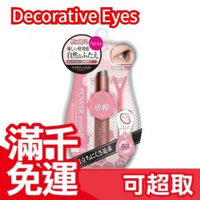 日本原裝 Decorative Eyes 二重雙眼皮膠 5ml 單眼皮救星 交換禮物❤JP Plus+