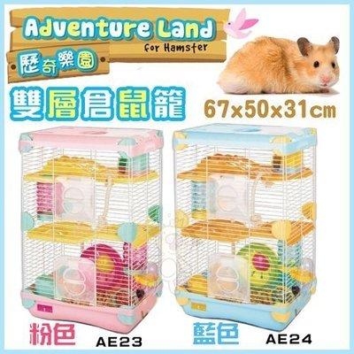 Alice歷奇樂園《雙層倉鼠籠》倉鼠專用 二色可任選【粉AE23|藍AE24】