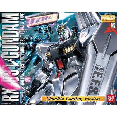 【模型屋】現貨 BANDAI 鋼彈 MG 1/100 RX-93 Nu GUNDAM V鋼彈 Metallic 電鍍版