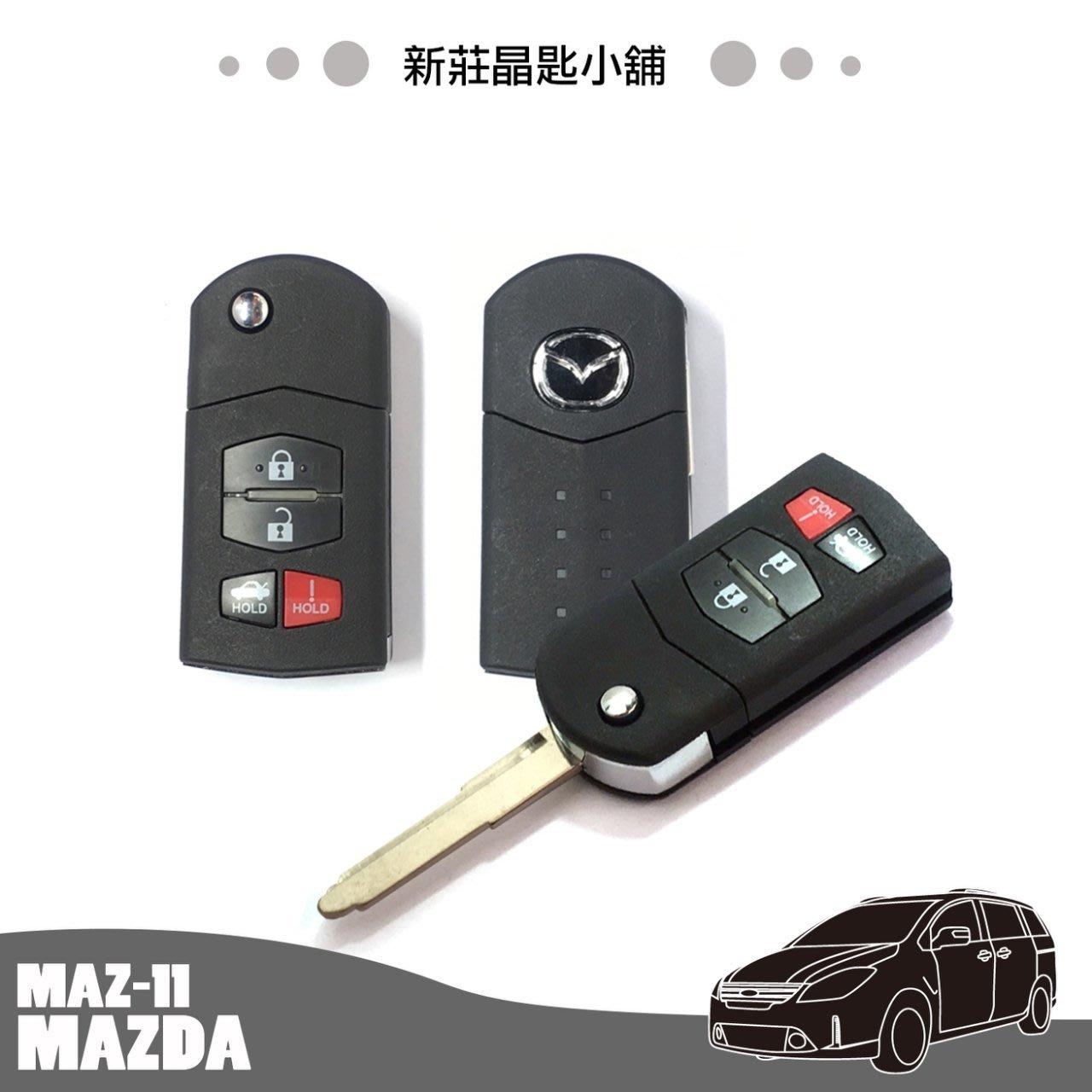 新莊晶匙小舖 MAZDA 2 MAZDA 6馬2 馬6 馬自達2 馬自達6 折疊彈射鑰匙 摺疊搖控鑰匙 晶片鑰匙複製