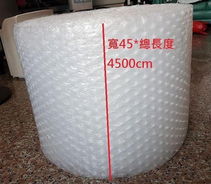 小毛工具館『防震耐衝擊大氣泡紙 45*4500 cm』含稅開發票 泡棉 氣泡布 泡泡紙 包裝 工業 網拍包材 搬家打包