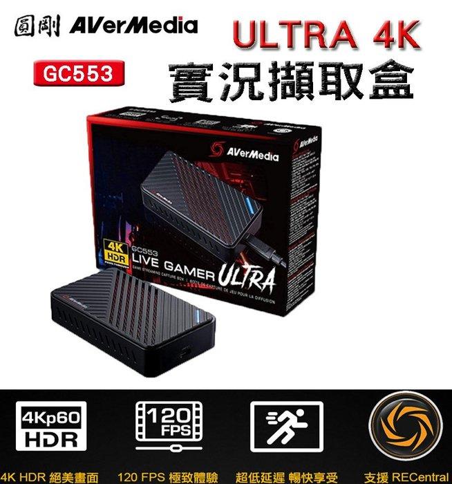【開心驛站】圓剛Live Gamer ULTRA 4K GC553實況擷取盒